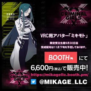 VRC用3Dアバター「ミキモト」
