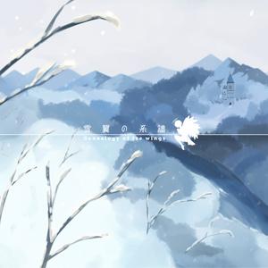 雪翼の系譜