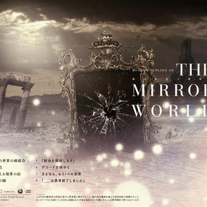 鏡の世界の疎結合
