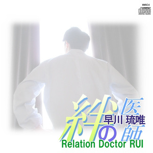 絆の医師 早川琉唯 -Relation Doctor RUI-