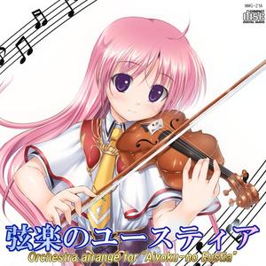 弦楽のユースティア
