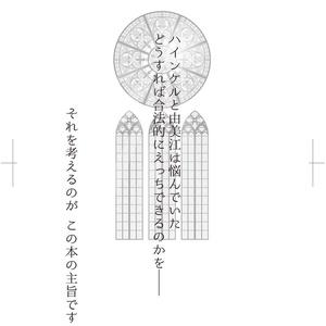 ハインケルと由美子(由美江)が合法的にえっちする方法を考える本。