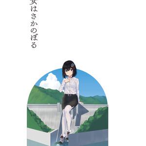 藍色の航跡(妙高型羽黒・小説総集編)