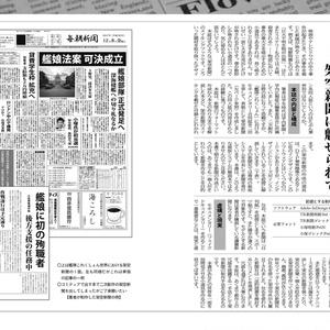 架空新聞の作り方
