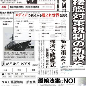 艦これスクラップブック合同誌「艦娘・開戦」