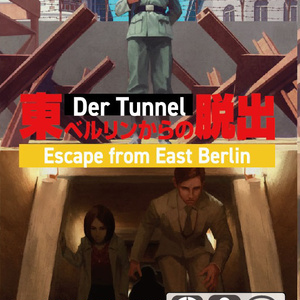 東ベルリンからの脱出(Der Tuneel: Escape from East Berlin)