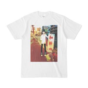 和解中Tシャツ