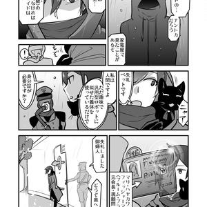サイバネティックス・キャッツ・テール