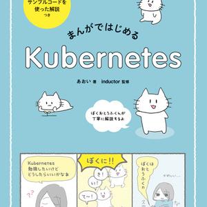 【ダウンロードカード用】まんがではじめるKubernetes