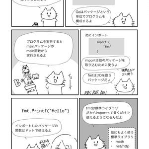 【pdf版】まんがではじめるGo