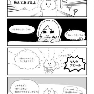 【物理本】まんがではじめるKubernetes