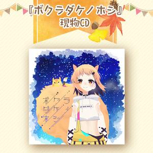 黄ノ星つくりオリジナル楽曲「ボクラダケノホシ」シングルCD