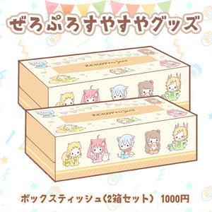 【ぜろぷろすやすやグッズ2021】ボックスティッシュ(2箱セット)
