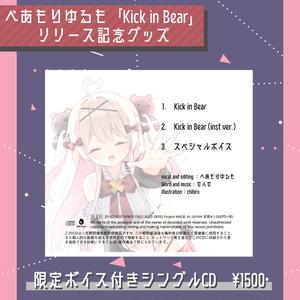 べあもりゆるも「Kick in Bear」シングルCD(限定ボイス入り)