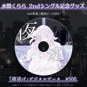 【水間くらら2ndシングルリリース記念】「夜逃げ」デジタルデータ(inst音源・歌詞データ付き)