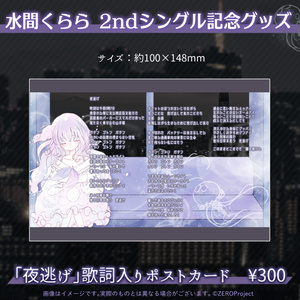 【水間くらら】2ndシングル「夜逃げ」歌詞入りポストカード