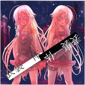 Vocaloid音楽アルバム「表裏一体」(CD)
