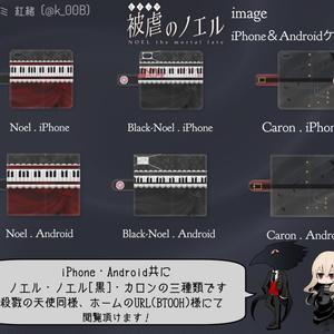 被虐のノエル カロンイメージiPhoneケース