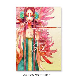 SS07【洋苑】