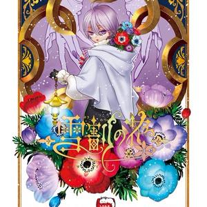 【送料込み】雪割の花・ゲスラブB3ポスター