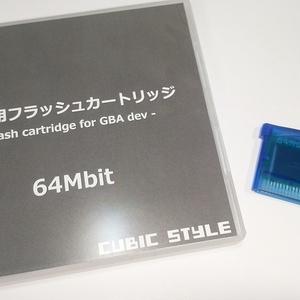 開発用フラッシュカートリッジ 64Mbit