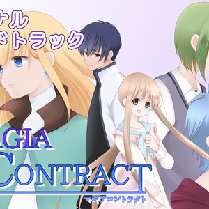 MAGIA CONTRACT サウンドトラック