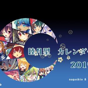 睦月型カレンダー2019