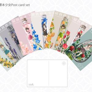 植物標本少女ポスカセット Postcard set