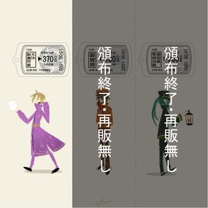 【頒布終了・再販無】切符風キーホルダー