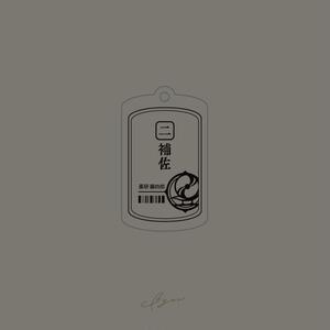 補佐&政府キーホルダー①