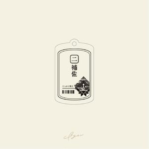 補佐&政府キーホルダー②