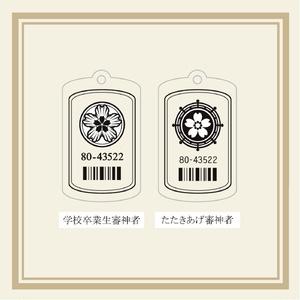 審神者キーホルダー2種