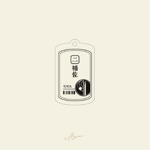 補佐&創造キーホルダー黒③