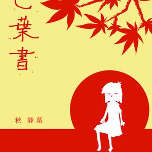 色葉書 壱巻(ダウンロード版)