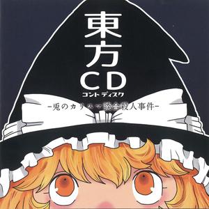 東方CD -兎のカリスマ談合殺人事件- (DL版)