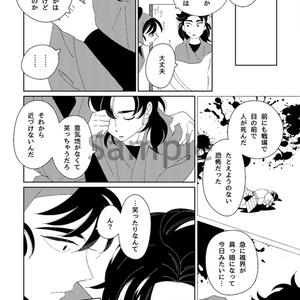 夢の浮橋 後編