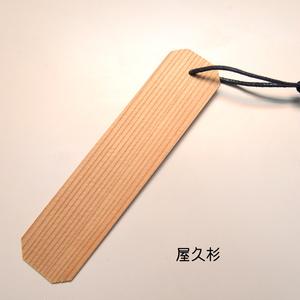 徳井木工の木の栞(送料185円)