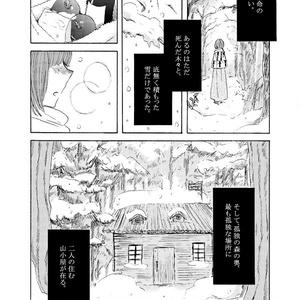 『孤独の森の魔女』
