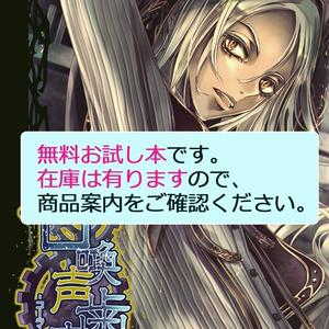 【無料お試し本のご案内】召喚声歯車~コーラーギア~