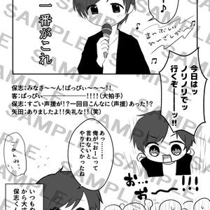【漫画】ぱぴくん中心ほぼ漫画レポ本