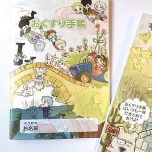 【原画展「三原順の四季」公式グッズ】おくすり手帳 グレアムペンギンと仲間達
