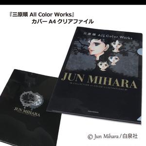 『三原順 All Color Works』カバー A4クリアファイル