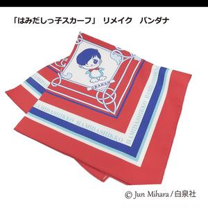 「はみだしっ子スカーフ」リメイク バンダナ