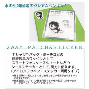 グレアムペンギン刺繍ワッペン 2枚セット