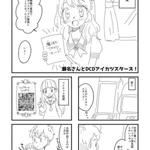 瀬名さんとDCDアイカツスターズ!