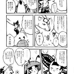 大神本『常春日和』