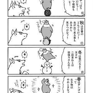 ネムリの小噺