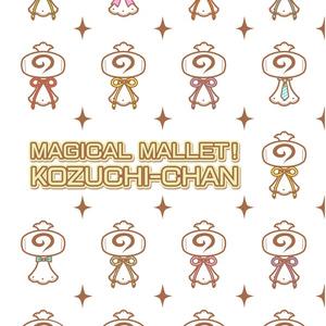 Magical Mallet! kozuchi-chan(小槌ちゃん本)