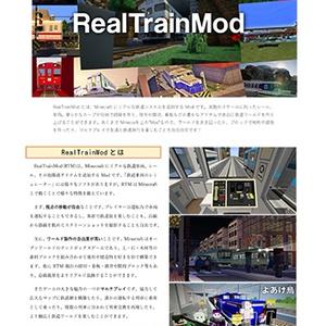 RealTrainModファンブック