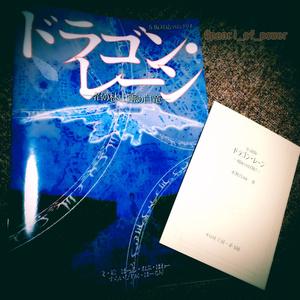 5版ソロシナリオ「ドラゴン・レーン」+「やってみた」小説つき2冊セット